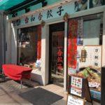 門前仲町の餃子と刀削麺の専門店、和合餃子(ワゴウギョウザ)門前仲町店