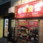 【名古屋市中区】新栄1丁目の本格中華料理店、柏味食堂(ハクミショクドウ)