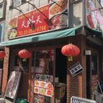 仲御徒町の中国東北料理、手製冷麺専門店、天外天(テンガイテン)