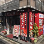 八丁堀の中華料理店、聚中縁餃子(聚中缘饺子,シュウチュウエンギョウザ)