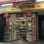 小岩駅南口の中国物産店、陽光アジア物産(阳光亚洲物产)
