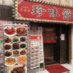 御徒町駅ガード下の中華料理店、珍味館(珍味馆,チンミカン)