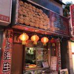 新大久保の生煎専門店、上海生煎包(シャンハイセンチンポウ)