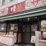 新御茶ノ水駅そばの中華料理店、桂園(ケイエン)中華居酒屋・餃子房 お茶の水店