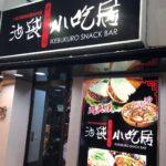 池袋駅西口の河南料理専門店、池袋小吃居(シャオチージュ)