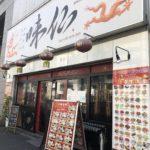 浅草橋・馬喰町の香港料理店、味仙(アジセン)