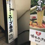 渋谷センター街の麻辣烫専門店、頂マーラータン 渋谷店