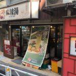 渋谷駅南口の麻辣烫専門店、七宝 麻辣湯(チーパオ マーラータン)