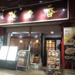 王子1丁目の中華料理店、菜々香(ナナカ)