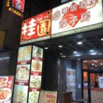 王子駅徒歩4分の中華料理店、桂園 中華居酒屋・餃子房 王子店