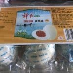 中国版ごはんのお供、塩漬け卵(咸鸭蛋,シエンタン)