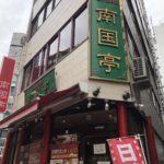 神田・淡路町の中国小皿料理店、南国亭(ナンゴクテイ)神田淡路町店
