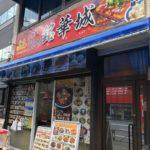 神田・淡路町の中華料理店、銘華城(铭华城,メイカジョウ)