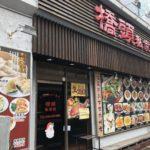 西川口駅西口の中華料理店、橋頭 私家菜(桥头 私家菜,キョウトウ シカサイ)