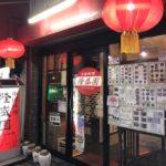 【大阪市】日本橋の中華料理店、隆盛園(隆盛园,リュウセイエン)