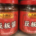 中華料理に必須の発酵調味料、豆板醤(豆瓣酱,トウバンジャン)