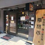 九段下の担々麺・麻婆豆腐専門店、雲林坊(ユンリンボウ)