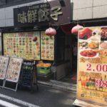 八丁堀・茅場町の中華料理食べ放題店、味鮮餃子(味鲜饺子,アジセンギョウザ)