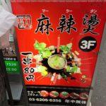 新宿歌舞伎町のマーラータン専門店、大重慶麻辣湯(大重庆麻辣烫)新宿店