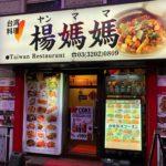 新宿歌舞伎町の台湾料理店、楊媽媽(杨妈妈,ヤンママ)
