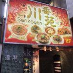 新宿歌舞伎町の本格四川料理店、川香苑(センコウエン)本店