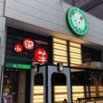 新宿歌舞伎町の火鍋専門店、小肥羊(シャオフェイヤン)新宿店