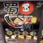 新宿駅東口の火鍋専門店、蜀一火鍋(ショクイチヒナベ)