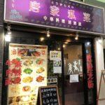 東新宿の中華料理居酒屋、唐家私菜 (トウカシサイ)