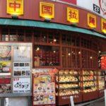 渋谷の中国麺料理店、中国ラーメン揚州商人(中国拉面扬州商人)渋谷センター街店