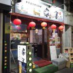 西川口駅西口の中国東北鉄鍋炖料理店、家宴(カエン)