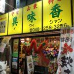 西川口駅西口の人気焼売&餃子店、異味香(イーウイシャン)