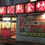 西川口駅西口の鉄鍋料理専門店、滕記熟食坊(滕记熟食坊,トウキジュクショクボウ)