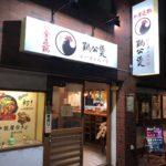 西川口駅西口の鶏公煲専門店、不全是鶏 鶏公煲(鸡公煲,ジーゴンバァウ)