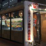 赤坂見附の麻辣烫専門店、七宝 麻辣湯(チーパオマーラータン)赤坂店