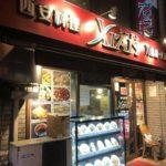 飯田橋の中国西安料理専門店、XI'AN(西安,シーアン)飯田橋店
