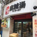飯田橋の麻辣烫専門店、七宝 麻辣湯(チーパオマーラータン)飯田橋店