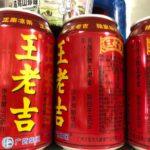 中国凉茶(涼茶)の定番商品、王老吉(ワンラオジー)