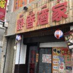 仲御徒町の中華料理店、静香酒家(セイコウシュカ)