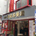 吉祥寺の香港料理店、香港贊記茶餐廳(チャンキチャチャンテン)吉祥寺店