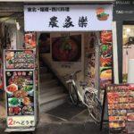 【閉店】大久保の中国東北料理専門店、農家楽(农家乐,ノウカラク)
