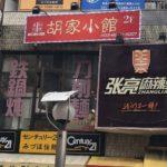 大久保駅前の中国東北料理とマーラータンの専門店、胡家小館 張亮麻辣湯(胡家小馆 张亮麻辣烫)