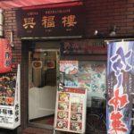 大久保駅北口横の中華料理店、興福樓(兴福楼,コウフクロウ)