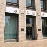 東京駅丸の内の中国系銀行、中国工商銀行(中国工商银行)東京支店