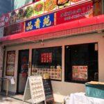 東日本橋の中華料理店、品香苑(ヒンコウエン)