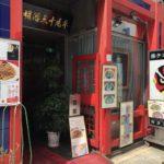 神保町の老舗中華料理店、揚子江菜館(扬子江菜馆,ヨウシコウサイカン)