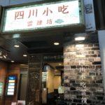 赤坂の四川料理専門店、四川小吃 雲辣坊(云辣坊,ウンラーファン)