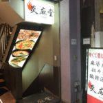 赤坂の本格麻婆豆腐店、炎麻堂(エンマドウ)赤坂店