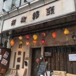 岩本町の創作中華料理店、胡椒饅頭PAOPAO(コショウマンジュウ パオパオ)