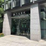 日本橋にある中国系銀行、交通銀行 東京支店(交通银行 东京支店)