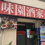 日本橋の中華料理店、味園酒家(味园酒家,アジエンシュカ)
